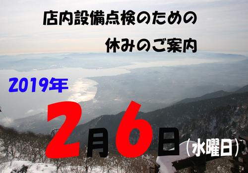 お知らせ休み2019.jpg