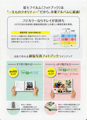 フォトブック2018-2-2.jpg